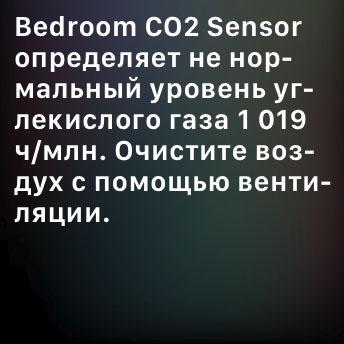 Предупреждение от Сири о высоком СО2